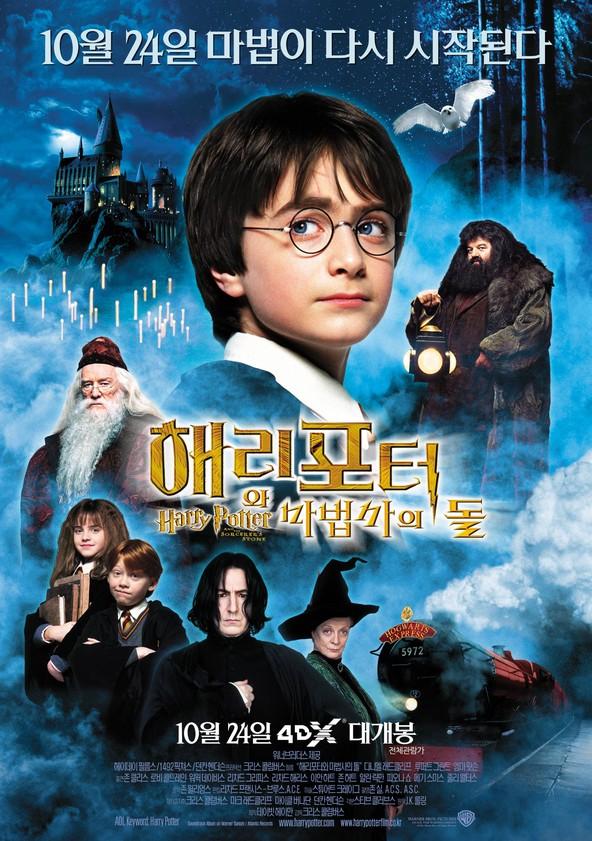 해리 포터와 마법사의 돌 poster